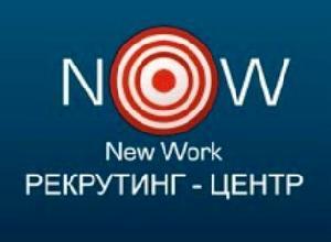 Рекрутинг - центр New Work